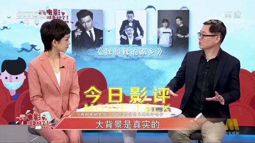 《今日影评》 20200521 中国电影,准备好了!直播卖电影