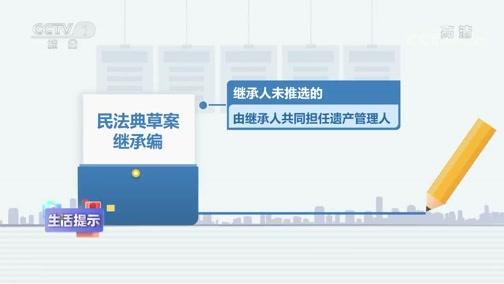 [生活提示]继承编草案还增加了遗产管理人制度