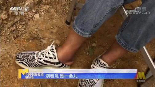 [中国电影报道]《秀美人生》独家片场 郎月婷轻伤不下火线 抢回被疫情耽误的时间