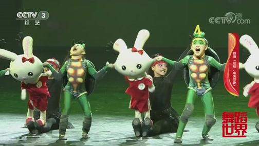 [舞蹈世界]群舞《哈哈,龟兔赛跑》 表演:广州市儿童活动中心 广州歌舞剧院艺术中心