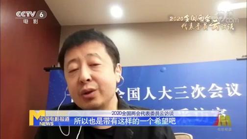 """[中国电影报道]2020全国两会代表委员云访谈 """"云对话""""全国人大代表贾樟柯"""
