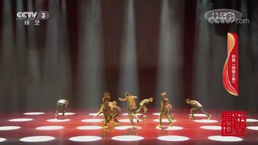 [舞蹈世界]街舞《斑铜之舞》 表演:中国舞蹈家协会街舞委员会 CHUC云南街舞联盟