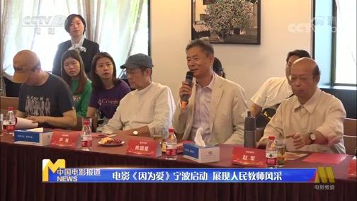 [中国电影报道]电影《因为爱》宁波启动 展现人民教师风采