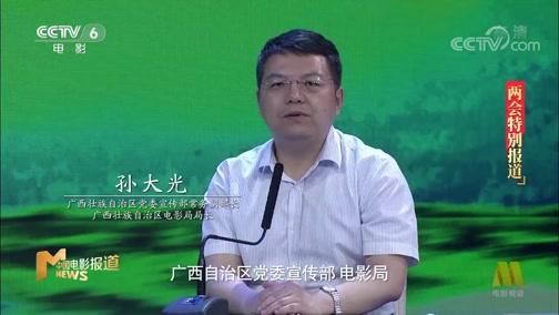 [中国电影报道]两会特别报道——我爱电影 我爱家乡 郎月婷讲述广西深厚电影文化