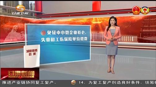 [甘肃新闻]两会热词 减税降费