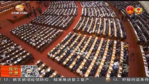 [甘肃新闻]直通全国两会 中国人民政治协商会议第十三届全国委员会第三次会议闭幕
