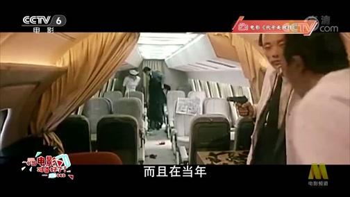 《今日影评》 20200527 2020中国电影准备好了!——直播卖电影
