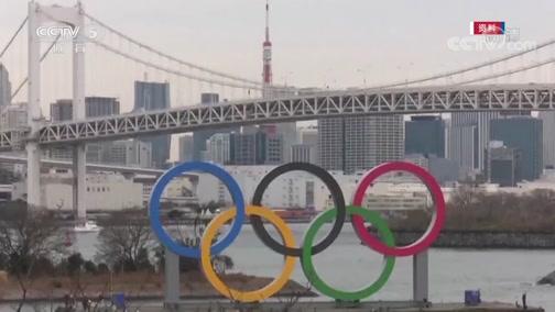 [综合]东京奥组委:首要问题是确定明年的比赛场馆