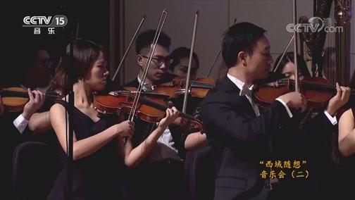 [CCTV音乐厅]《丝韵》 板胡:胡瑜 指挥:林涛 协奏:中央音乐学院交响乐团 陕西交响乐团