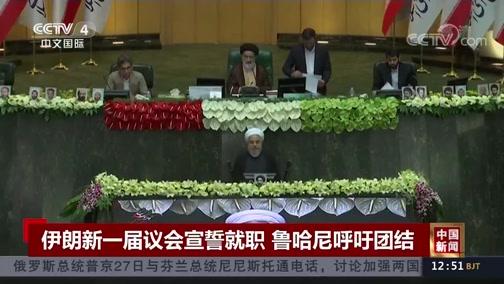 [中国新闻]伊朗新一届议会宣誓就职 鲁哈尼呼吁团结
