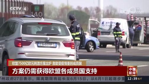 [中国新闻]欧盟7500亿欧元刺激方案出炉 救助受疫情重创成员国