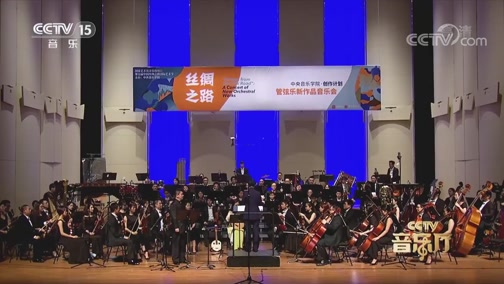 [CCTV音乐厅]《空中花园》 竹笛:戴亚 阮:邸琳 指挥:陈琳 协奏:中央音乐学院交响乐团 陕西交响乐团