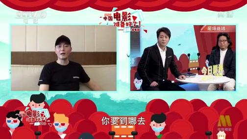 《今日影评》 20200528 2020中国电影准备好了!——直播卖电影