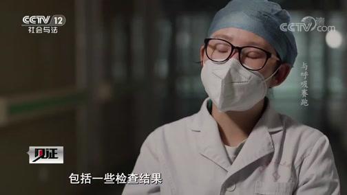 """《见证》 20200529 宜昌战""""疫""""(三)与呼吸赛跑"""