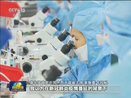 [视频]国际社会积极评价中国两会成果