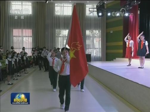 """[视频]各地开展""""让红领巾更加鲜艳""""网上主题队日活动"""
