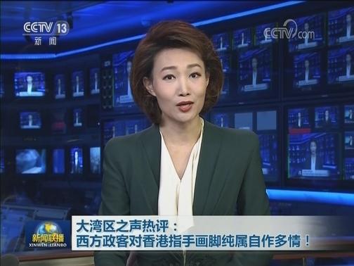 [视频]大湾区之声热评:西方政客对香港指手画脚纯属自作多情!