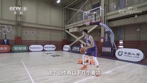 [CBA]一招鲜篮球课:背身单打翻身跳投