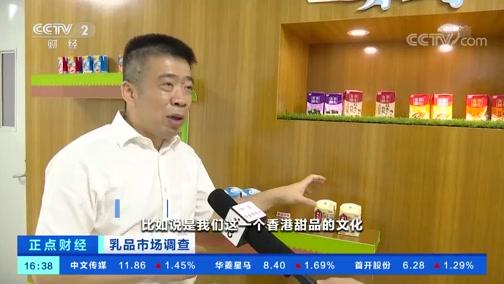 [正点财经]乳品市场调查 牛奶需求不断增长 乳企谋划多元发展