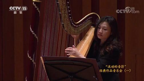 "[CCTV音乐厅]《D大调第一交响""巨人""》第一乐章 指挥:张艺 演奏:国家大剧院管弦乐团"