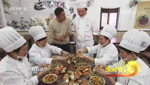 [生财有道]蟹黄汤包的原料十分讲究 最为重要的就是要选取新鲜的蟹黄