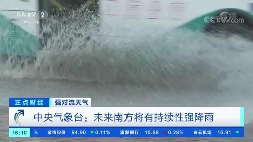 [正点财经]强对流天气 中央气象台:未来南方将有持续性强降雨