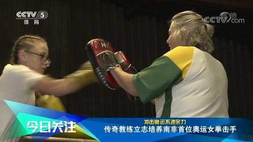 [拳击]传奇教练立志培养南非首位奥运女拳击手