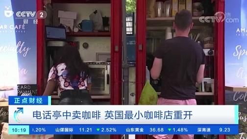 [正点财经]电话亭中卖咖啡 英国最小咖啡店重开