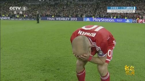 [欧冠]2012-13赛季决赛:多特蒙德VS拜仁慕尼黑 完整赛事