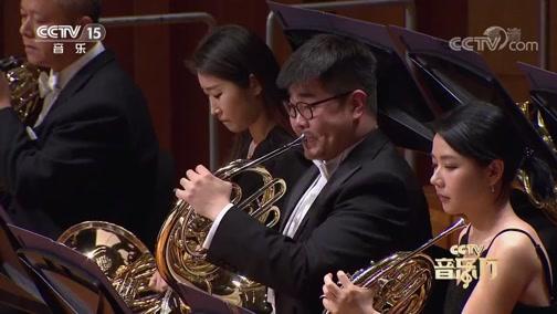 "[CCTV音乐厅]《D大调第一交响""巨人""》第二乐章 指挥:张艺 演奏:国家大剧院管弦乐团"