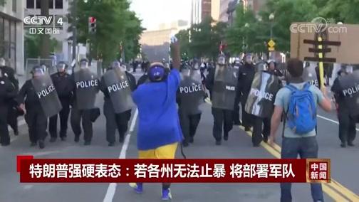 《中国新闻》 20200603 03:00