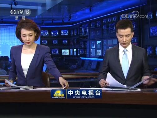 《新闻联播》 20200603 19:00