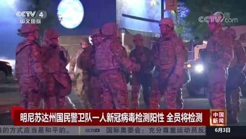 《中国新闻》 20200603 18:00