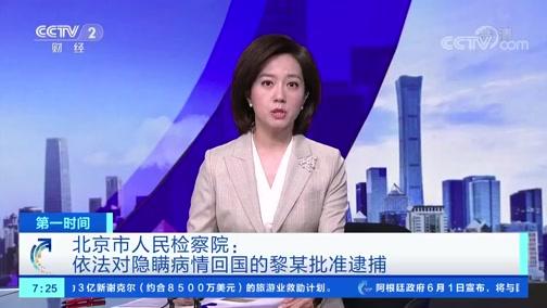 [第一时间]北京市人民检察院:依法对隐瞒病情回国的黎某批准逮捕