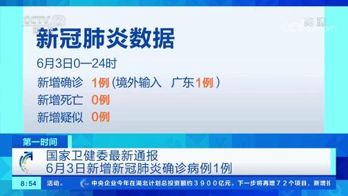[第一时间]国家卫健委最新通报 6月3日新增新冠肺炎确诊病例1例