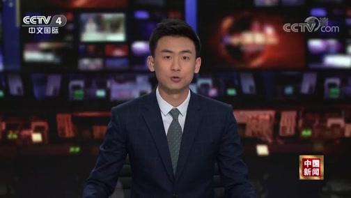 《中国新闻》 20200605 03:00