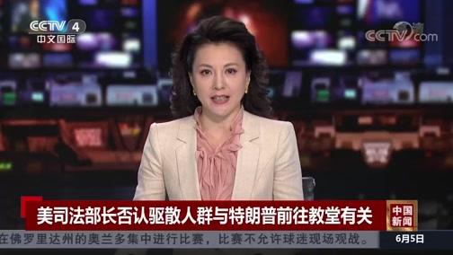 《中国新闻》 20200605 19:00