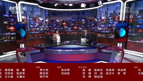 《中国新闻》 20200606 12:00