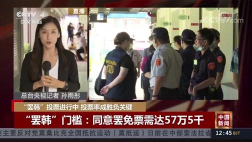 """[中国新闻]""""罢韩""""投票进行中 投票率成胜负关键"""