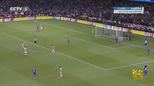 [欧冠]16-17赛季决赛:尤文图斯VS皇家马德里 完整赛事