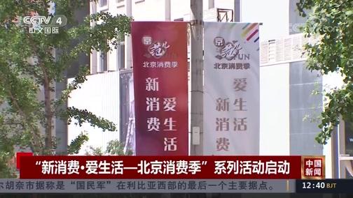 """[中国新闻]""""新消费·爱生活—北京消费季""""系列活动启动"""