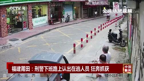 [中国新闻]福建莆田:刑警下班路上认出在逃人员 狂奔抓获