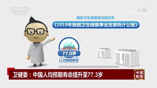 [中国新闻]卫健委:中国人均预期寿命提升至77.3岁