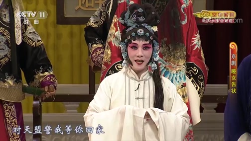 [CCTV空中剧院]京剧《哑女告状》 第五场 告状