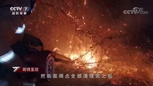 《军事纪实》 20200608 山林救火纪实