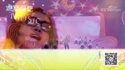 《音乐快递》 20200610 点亮梦想