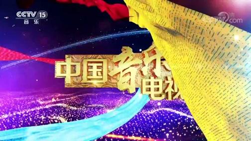 《中国音乐电视》 20200611