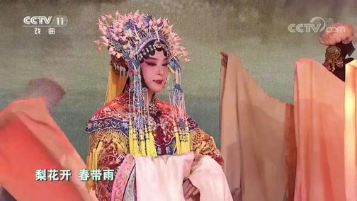 [梨园闯关我挂帅]京剧《大唐贵妃》选段 演唱:于毅、胡文阁
