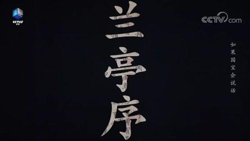 《如果国宝会说话》第三季90s预告片