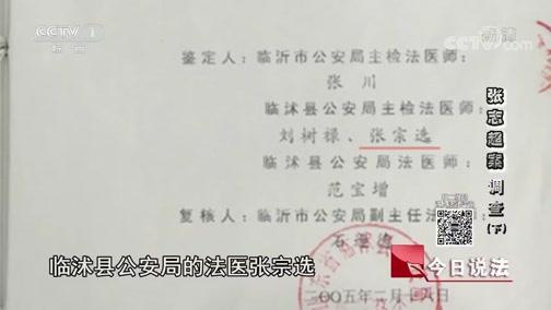 """《今日说法》 20200614 """"张志超案""""调查(下)"""